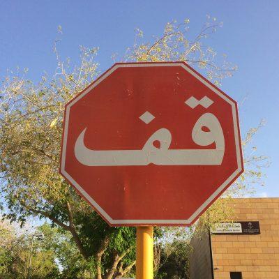 الرياض – Stadt im Wandel